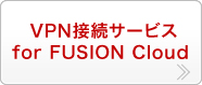VPN接続サービス for FUSION Cloud
